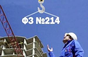 214 ФЗ