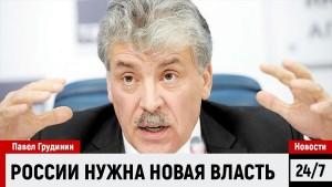 П. ГГрудинин