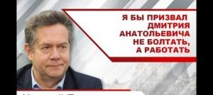 Платошкин 2