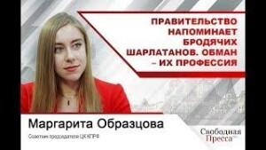М. ОБРАЗЦОВА